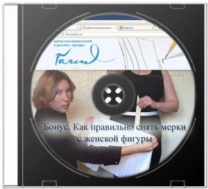Merki-zhenskoy2-300x273